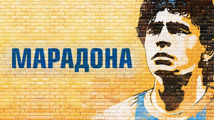 Постер к фильму Эмира Кустурицы «Марадона»