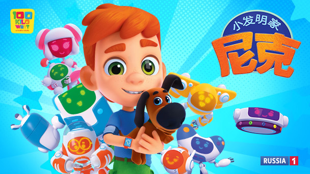 Nick the Inventor premieres in China