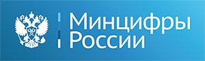Минцифры России